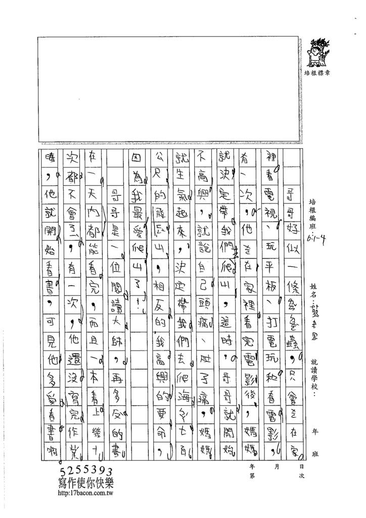 105W4202蔡聿恩 (2)