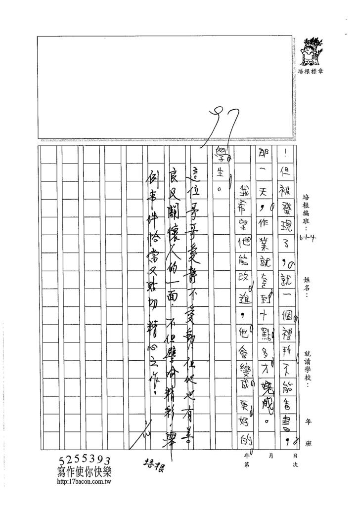 105W4202蔡聿恩 (3)