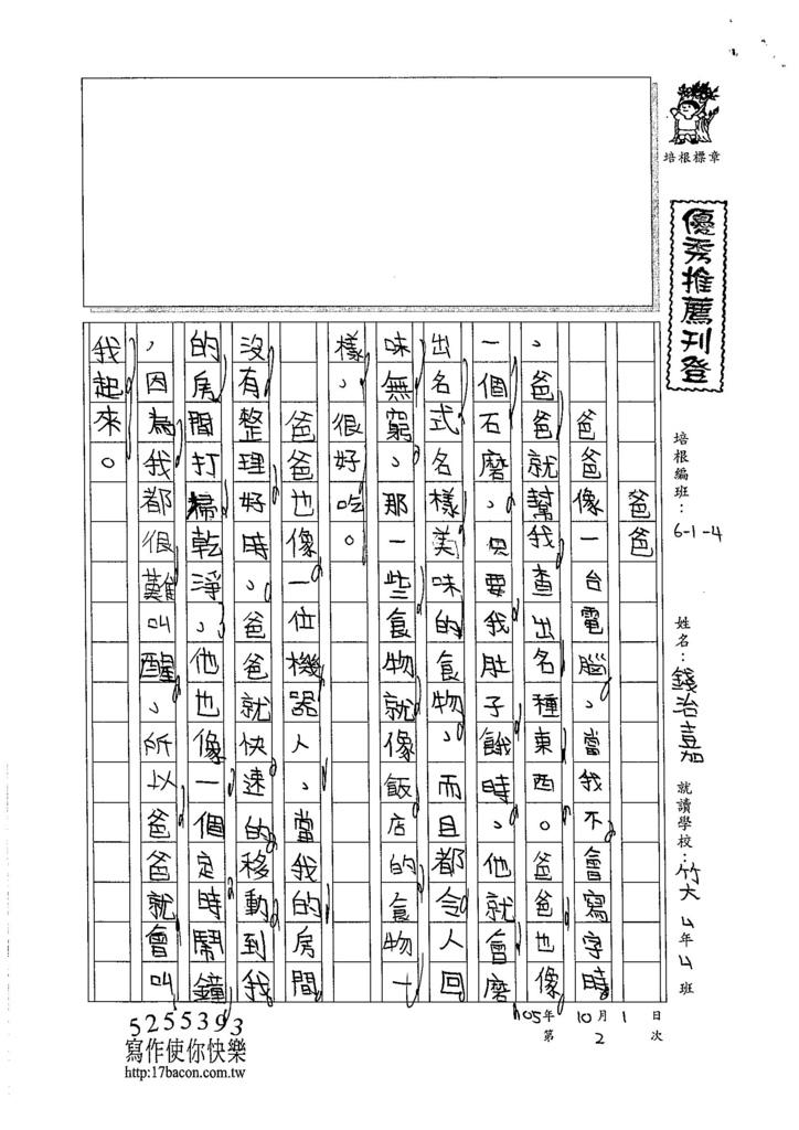 105W4202錢治嘉 (1)