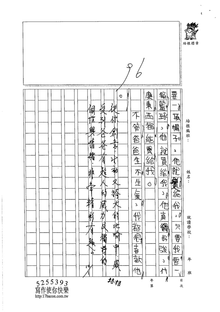 105W4202錢治嘉 (3)