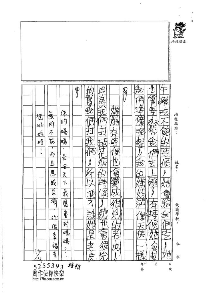 105W4102王沛閎 (3)