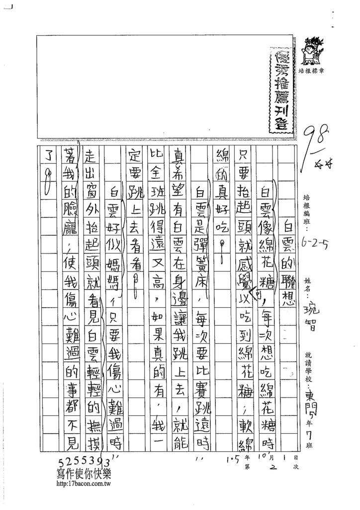 105W4102黃琬智 (1)