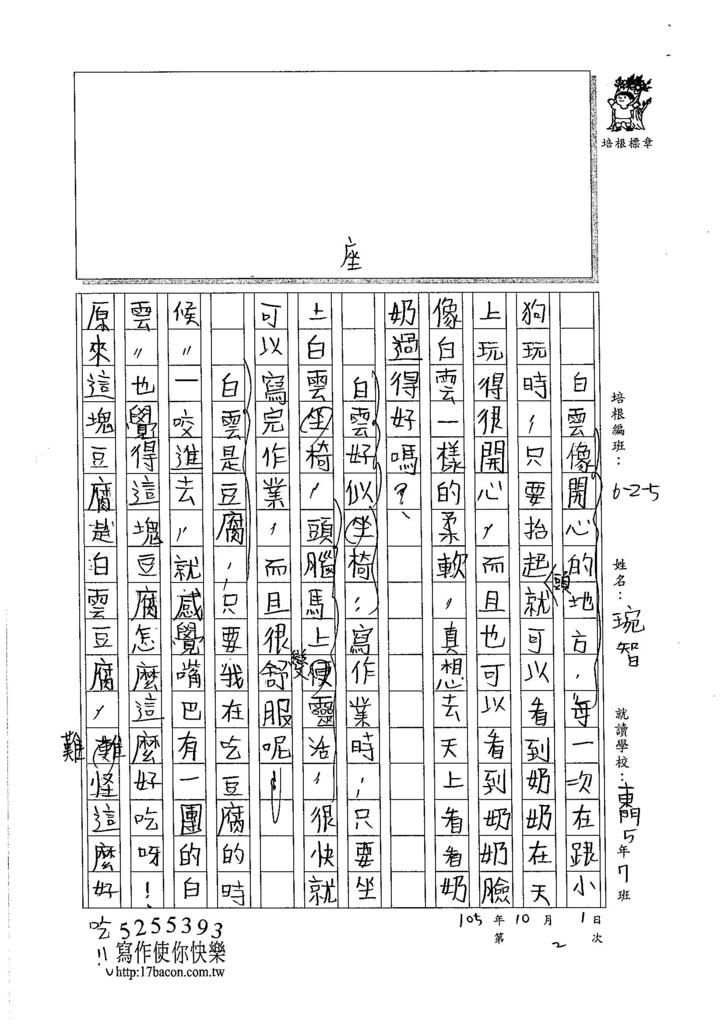 105W4102黃琬智 (2)