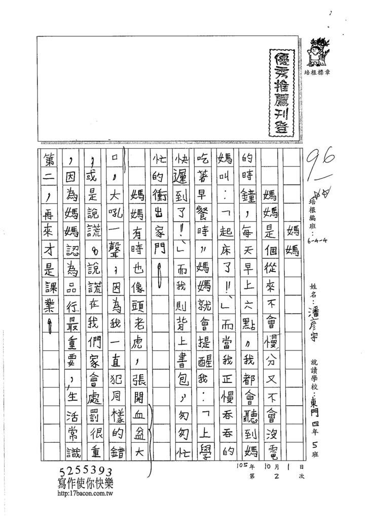 105W4102潘彥宇 (1)