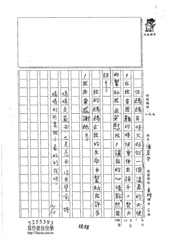 105W4102潘彥宇 (2)