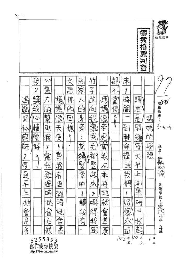 105W4102戴心愉 (1)