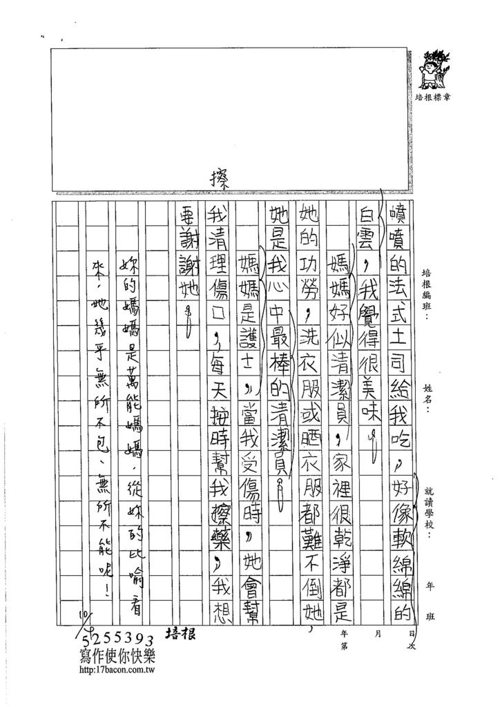 105W4102戴心愉 (2)