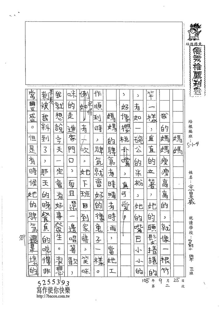 105W4202余昊威 (1)