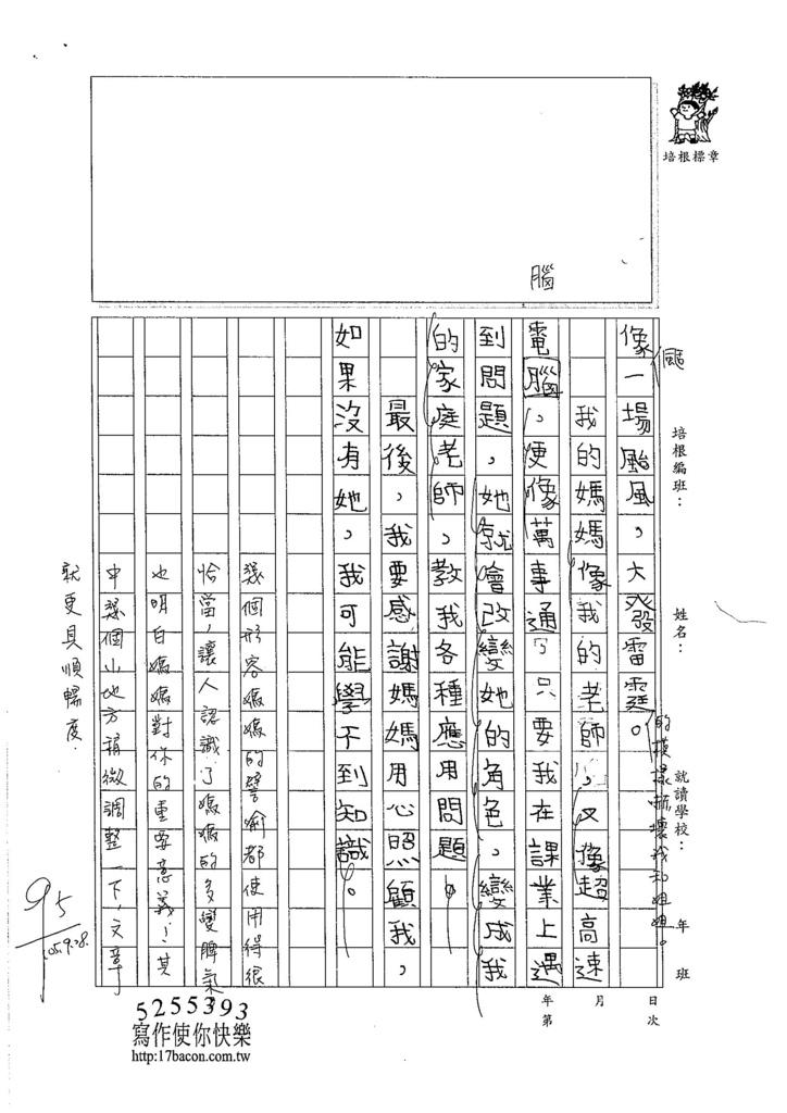 105W4202余昊威 (2)