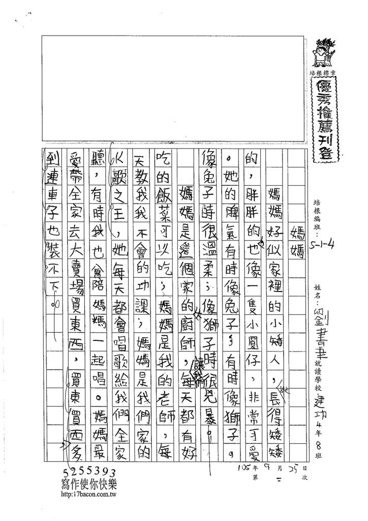 105W4202劉書聿 (1)