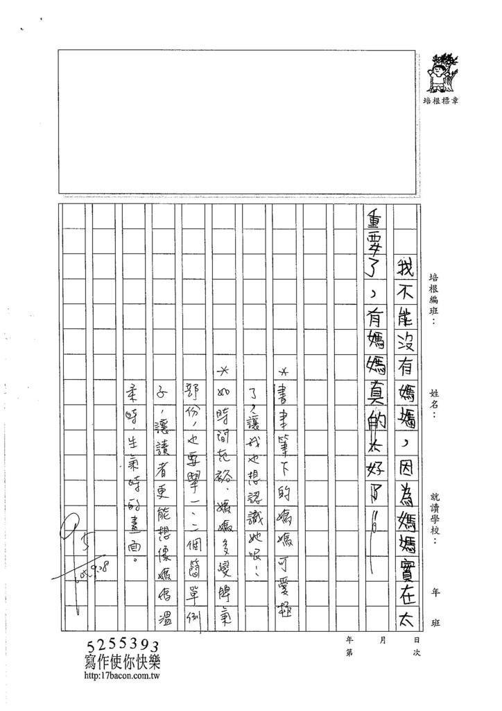 105W4202劉書聿 (2)