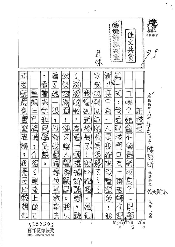 105W5102陳慕昕 (1)