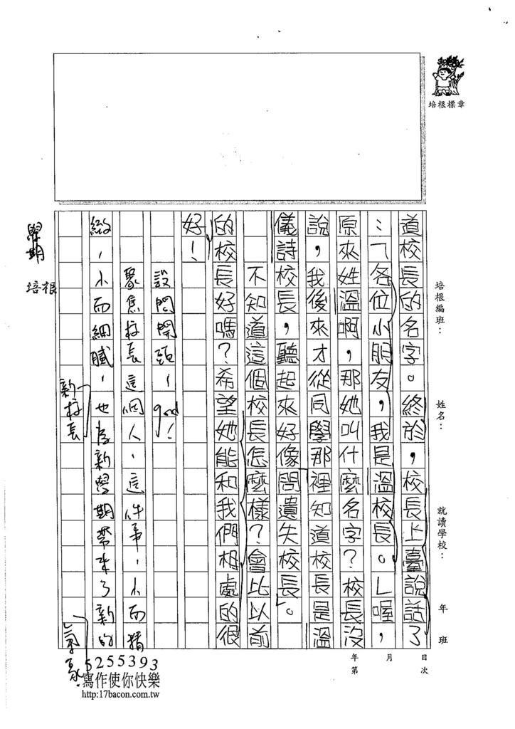 105W5102陳慕昕 (2)