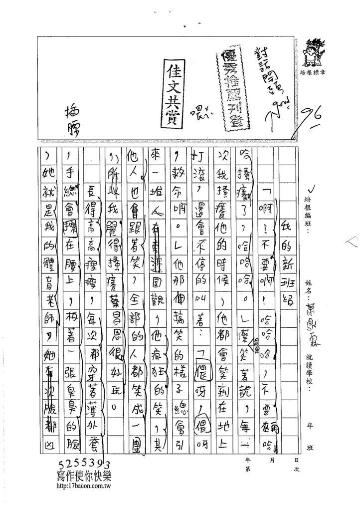 105W5102蕭鼎霖 (1)