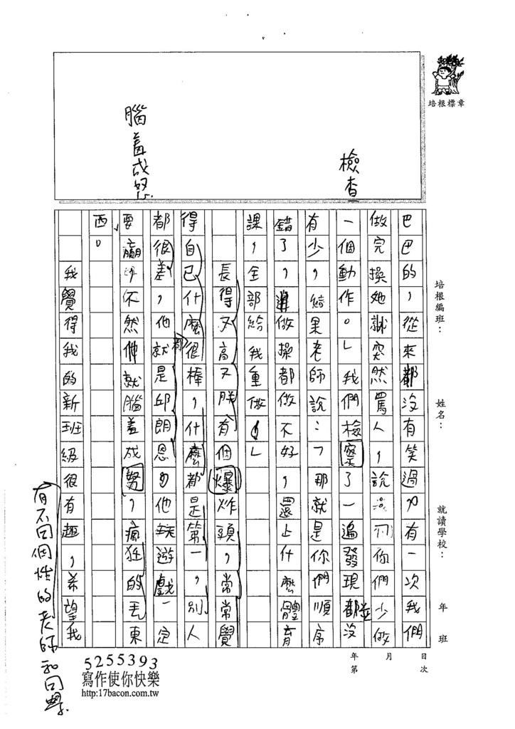105W5102蕭鼎霖 (2)