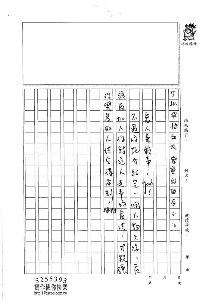 105W5102蕭鼎霖 (3)