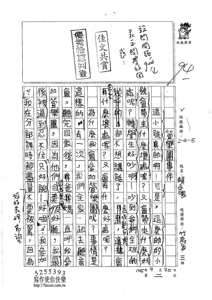 105W5102賴丞暘 (1)