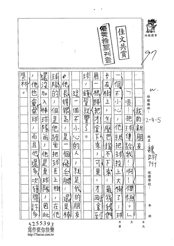 105W5102魏翊州 (1)