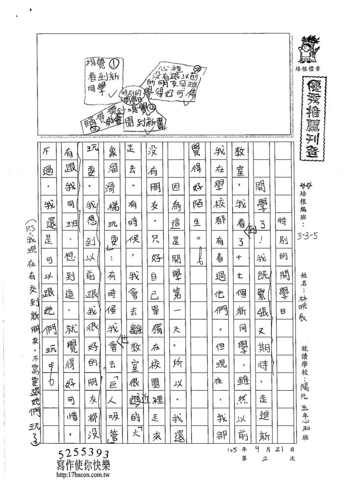 105W5102林映辰 (1)