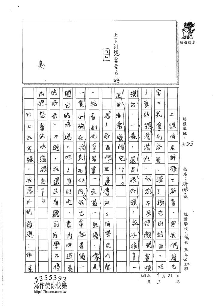 105W5102林映辰 (2)