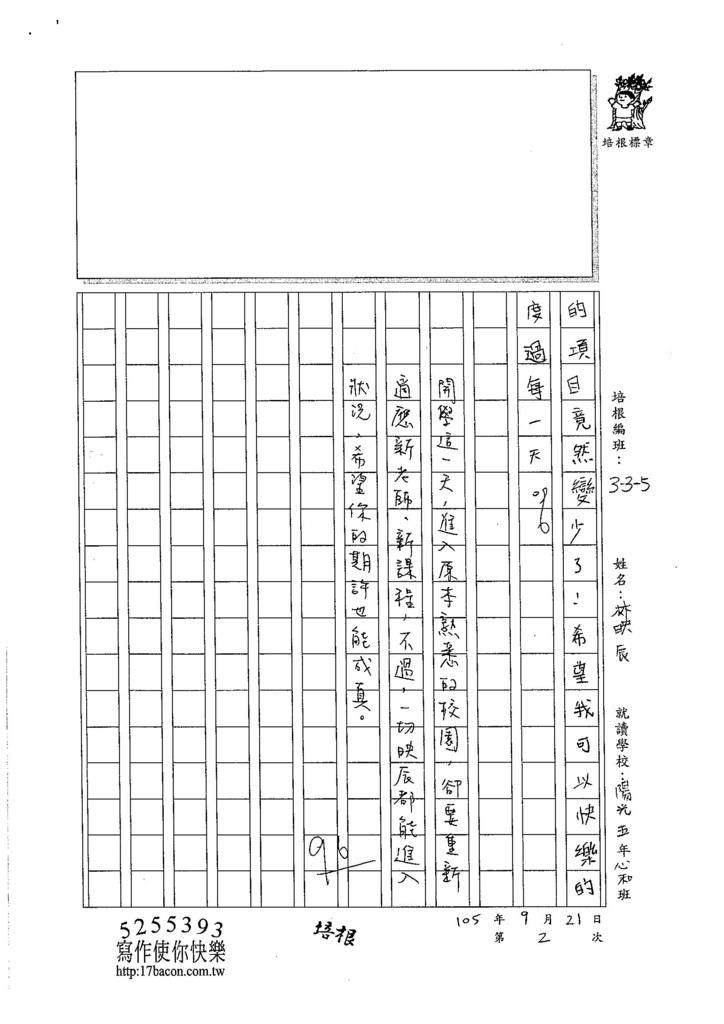 105W5102林映辰 (3)