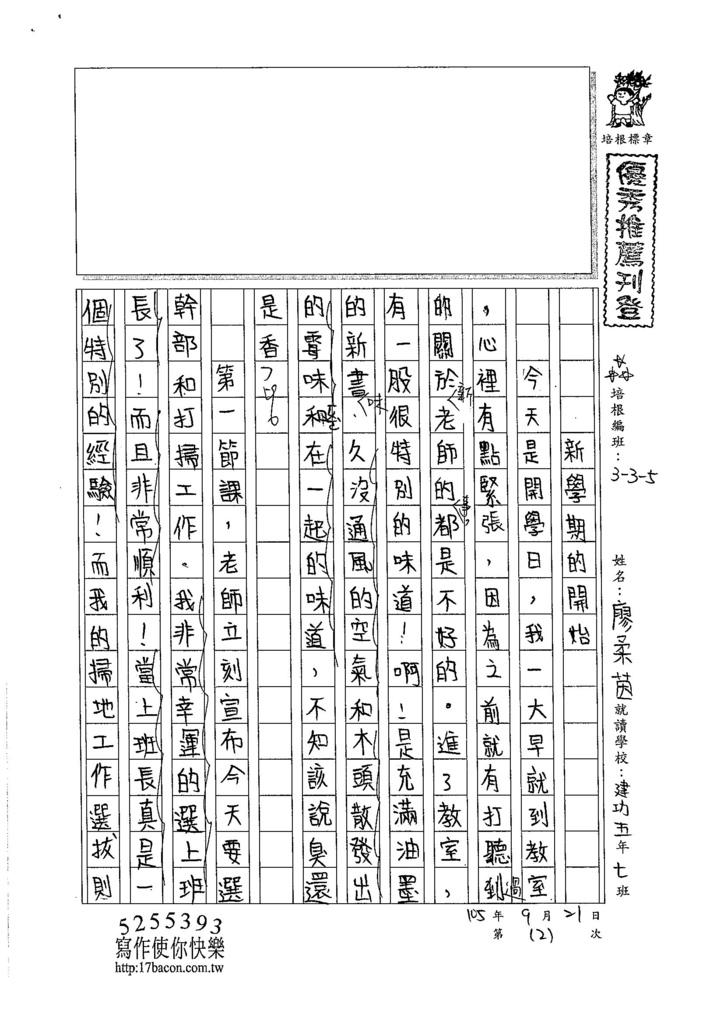 105W5102廖柔茵 (1)