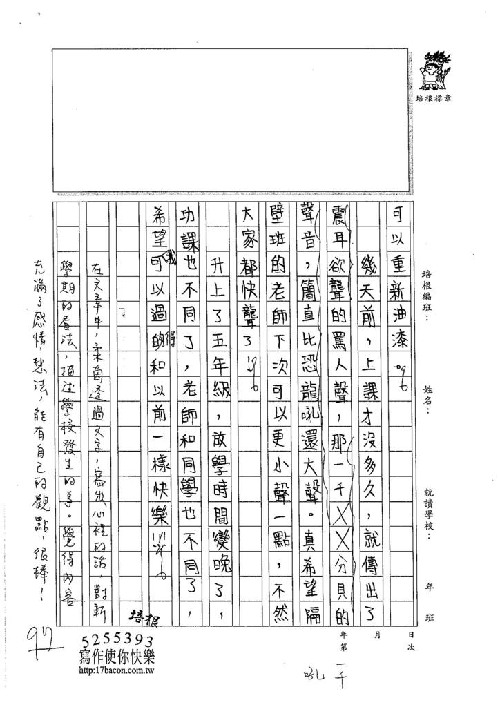 105W5102廖柔茵 (3)