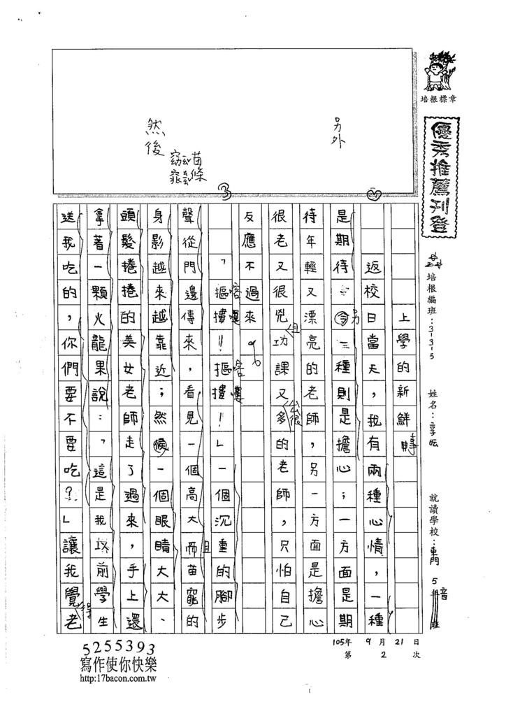 105W5102謝享妘 (1)