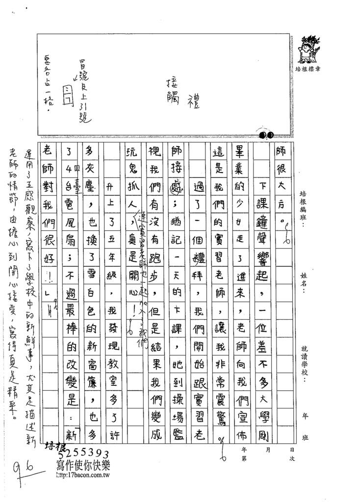 105W5102謝享妘 (2)