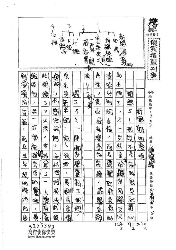 105W5102鍾耀緯 (1)