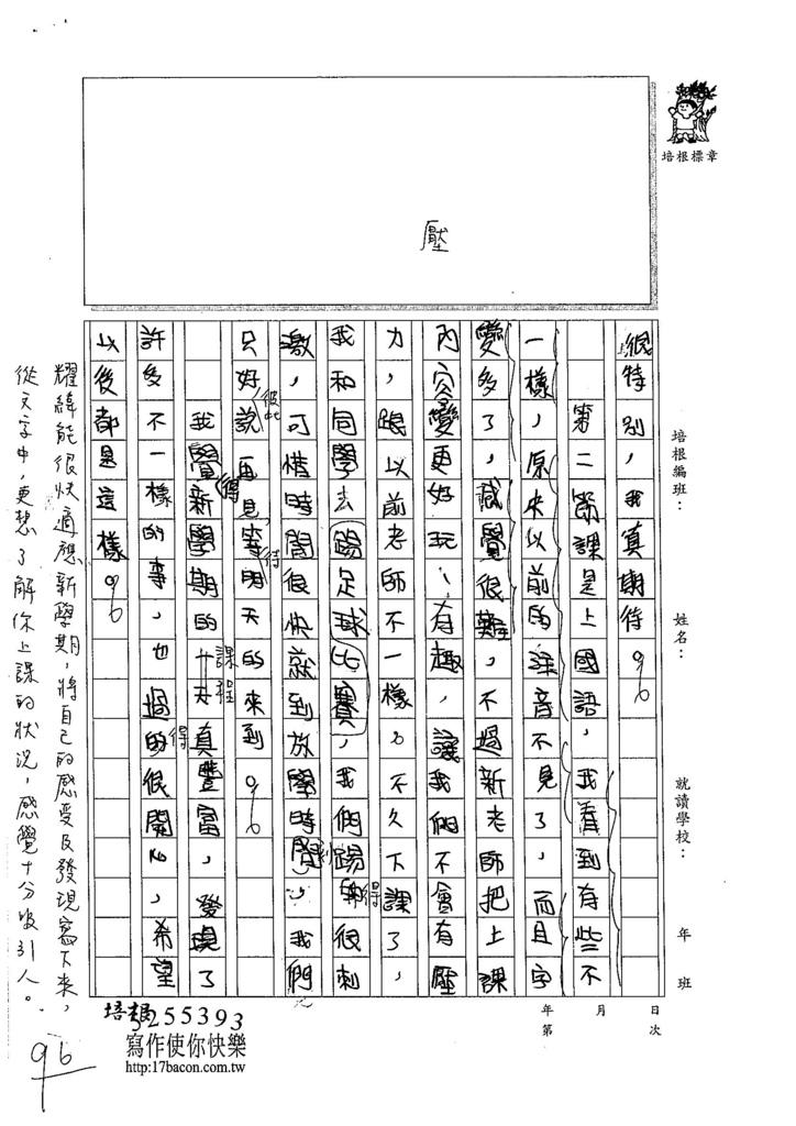 105W5102鍾耀緯 (2)