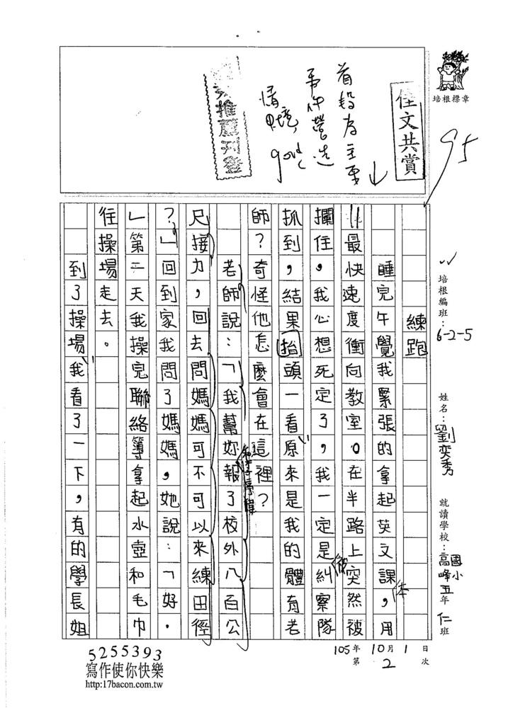 105W5102劉奕秀 (1)