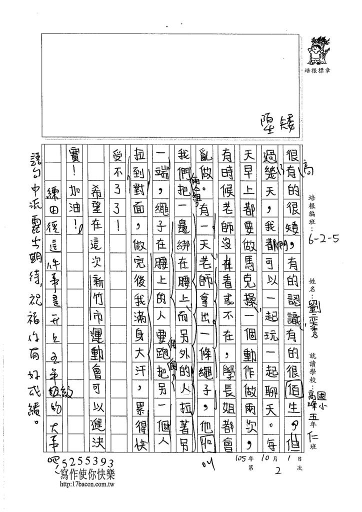 105W5102劉奕秀 (2)