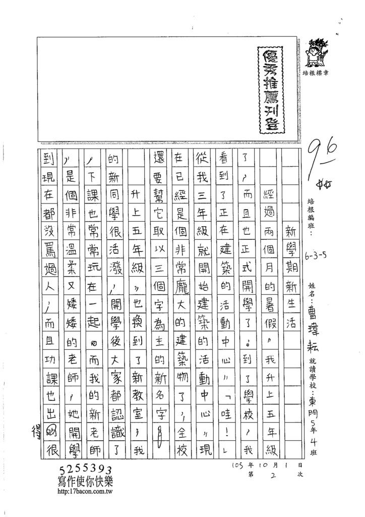 105W5102曹瑋耘 (1)