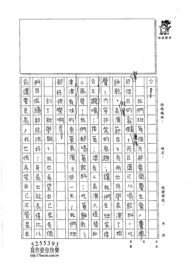 105W5102曹瑋耘 (2)
