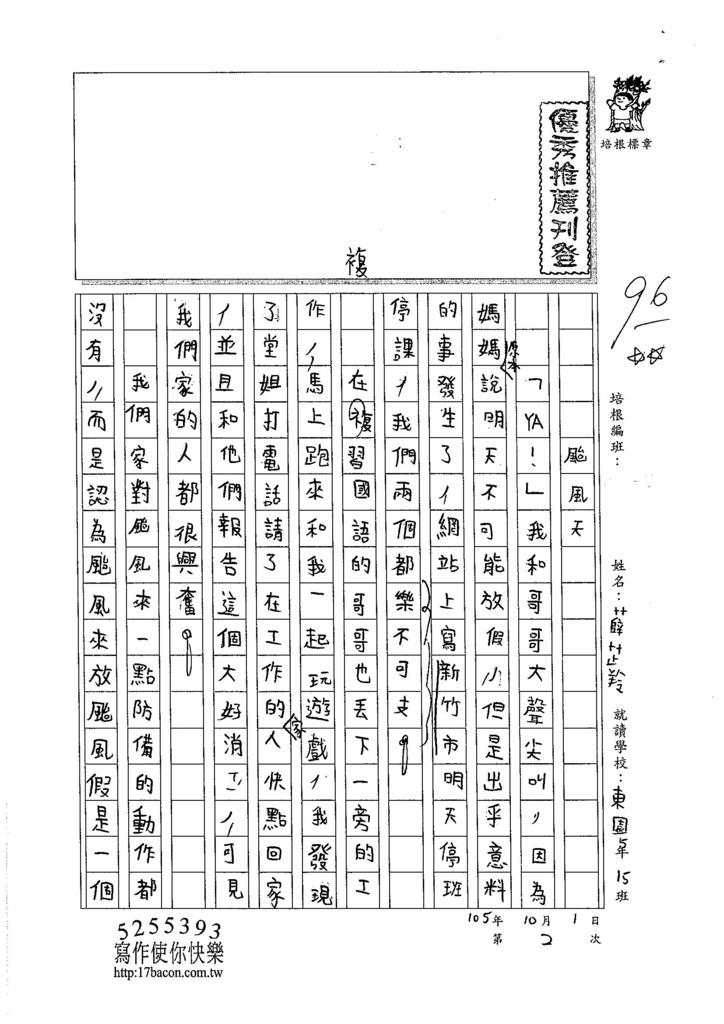 105W5102薛芷羚 (1)