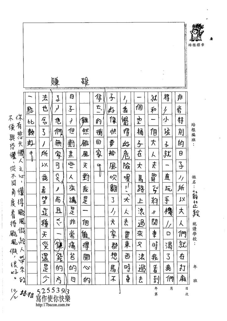 105W5102薛芷羚 (2)