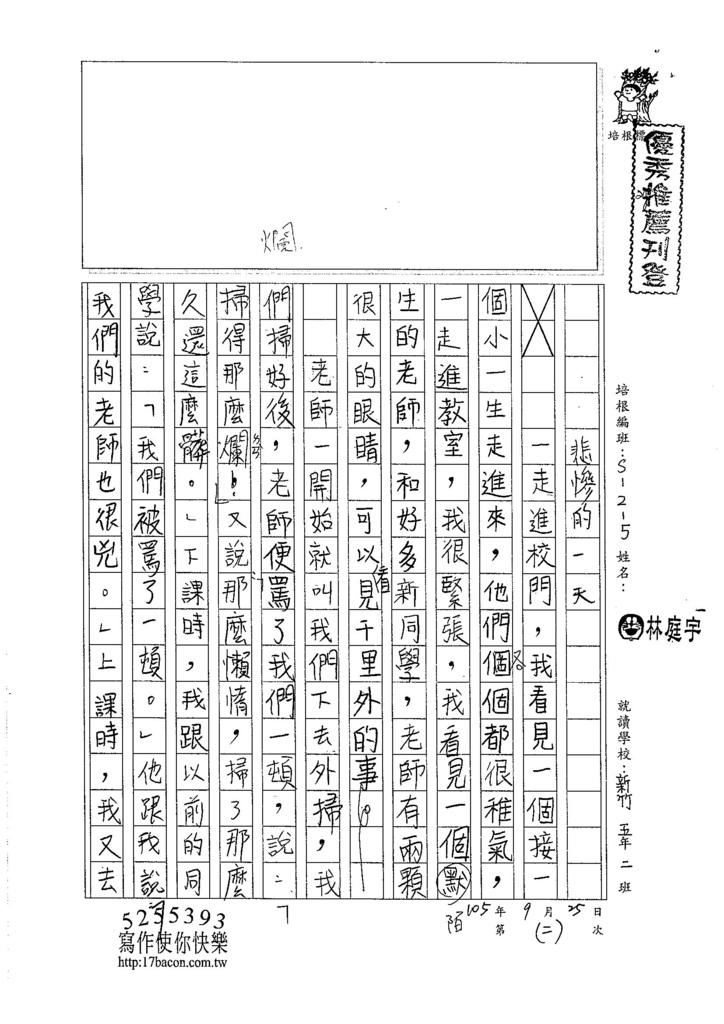 105W5202林庭宇 (1)