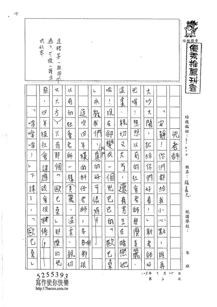 105W5202張嘉芯 (1)