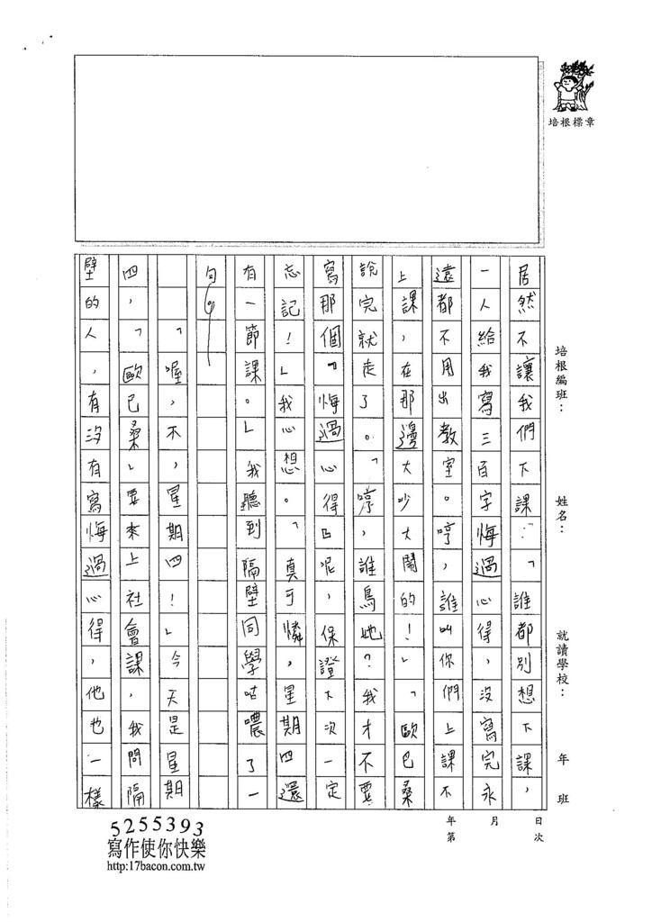 105W5202張嘉芯 (2)