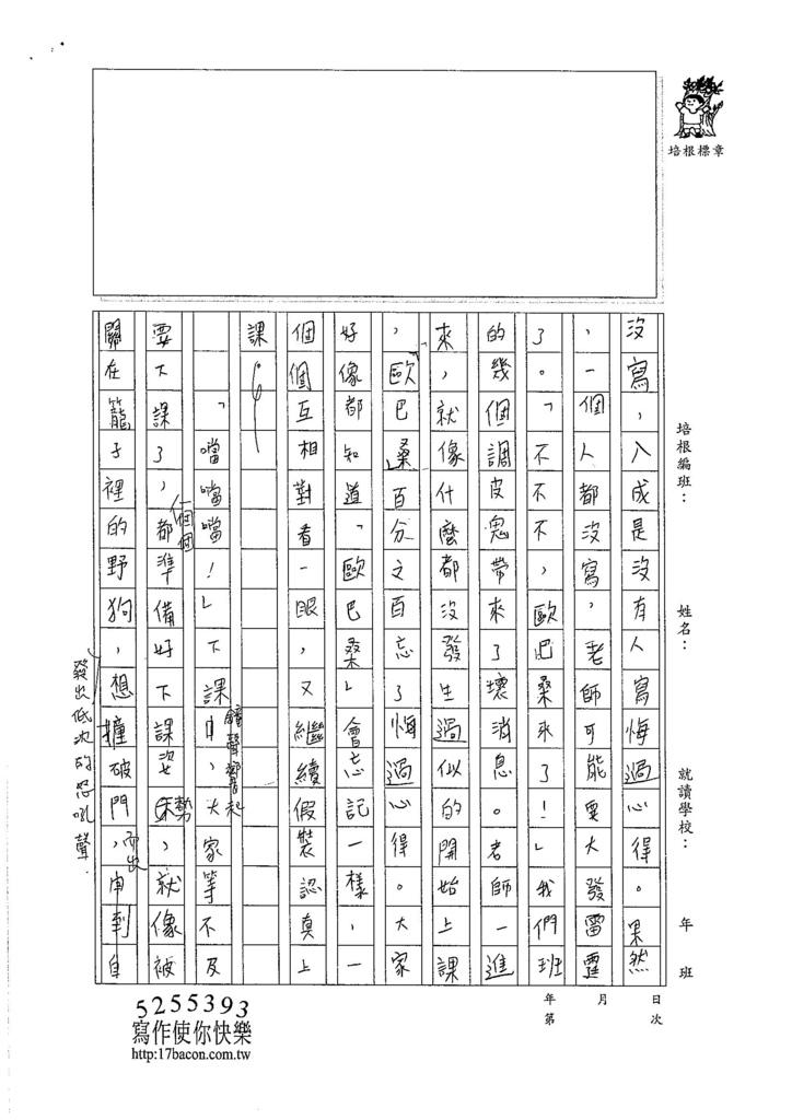 105W5202張嘉芯 (3)