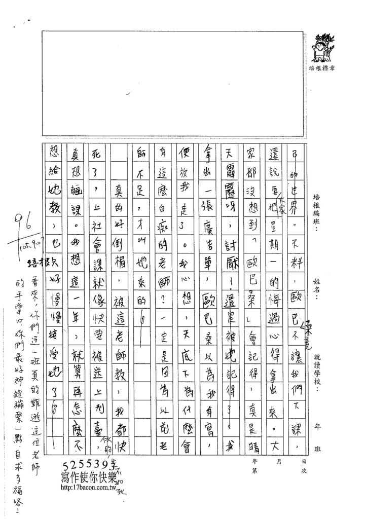 105W5202張嘉芯 (4)