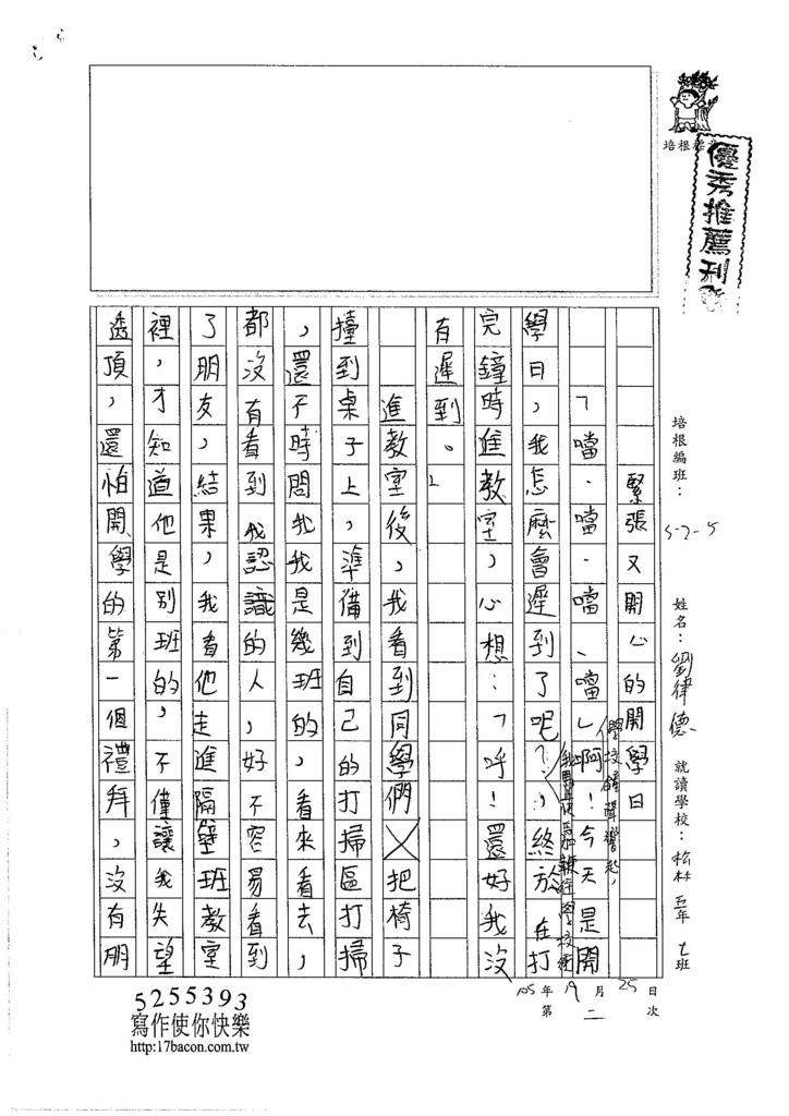 105W5202劉律德 (1)