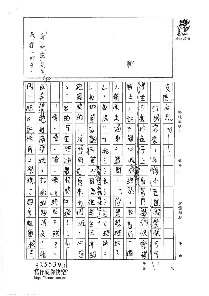 105W5202劉律德 (2)