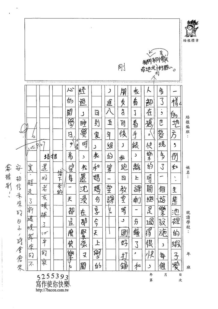 105W5202劉律德 (3)