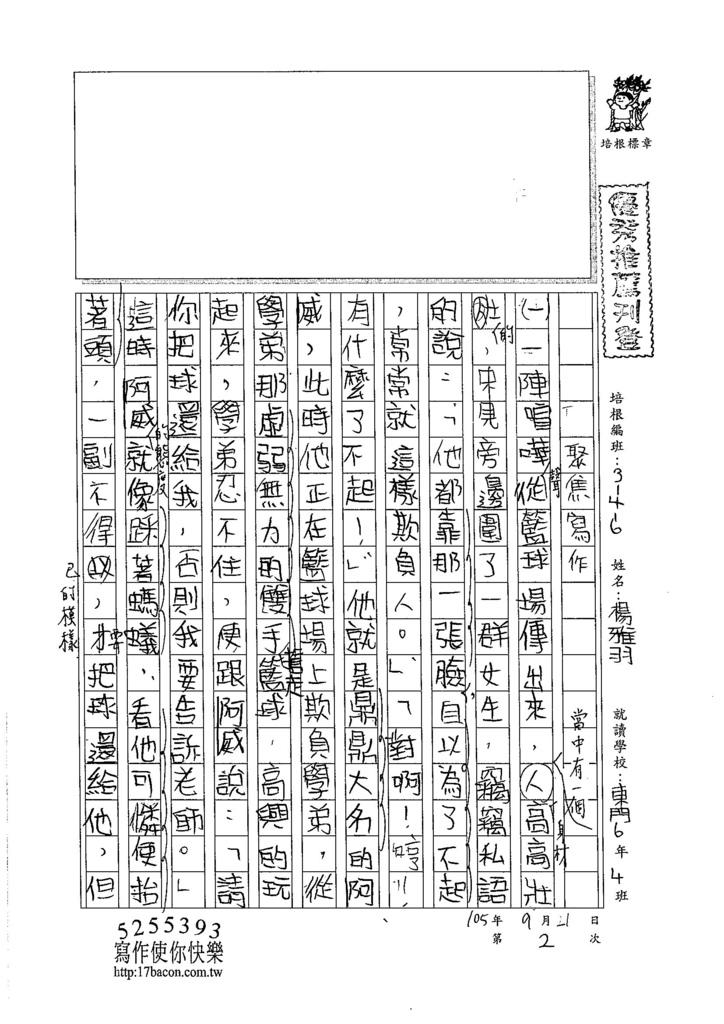 105W6102楊雅羽 (1)