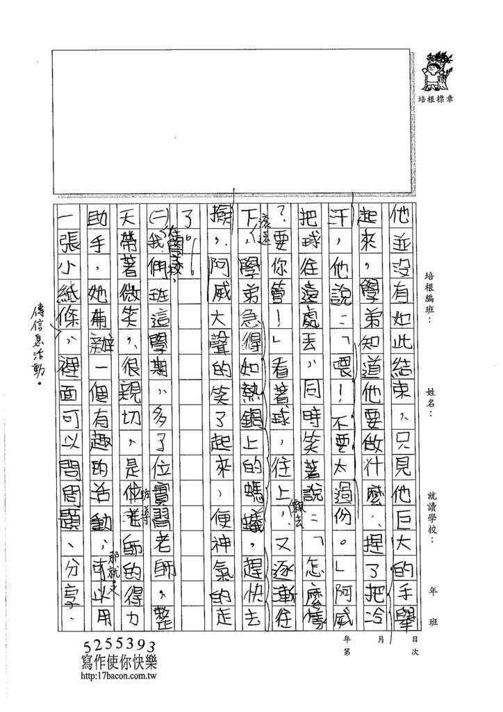 105W6102楊雅羽 (2)