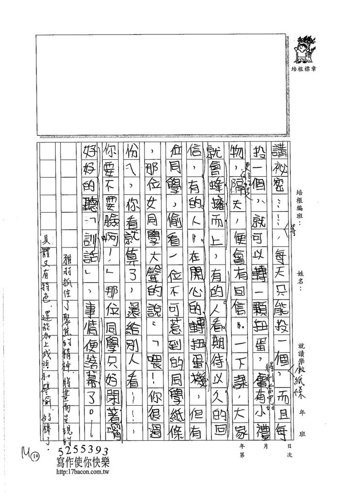 105W6102楊雅羽 (3)