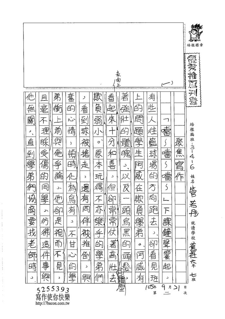 105W6102管若彤 (1)