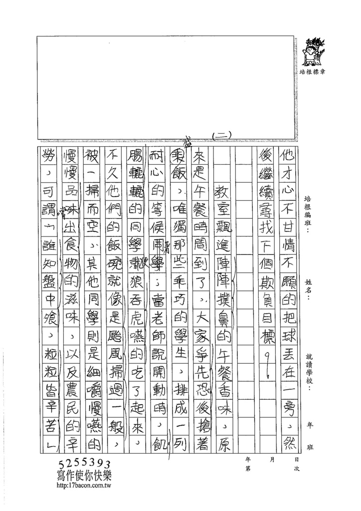 105W6102管若彤 (2)
